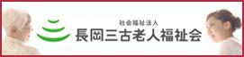 社会福祉法人 長岡三古老人福祉会